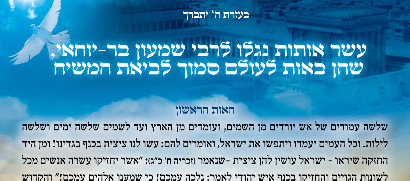 עשר אותות נגלו לרבי שמעון בר-יוחאי, שהן באות לעולם סמוך לביאת המשיח