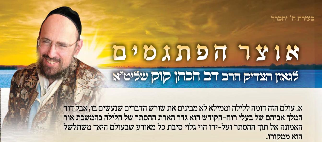 """אוצר הפתגמים לגאון הצדיק הרב דב הכהן קוק שליט""""א"""