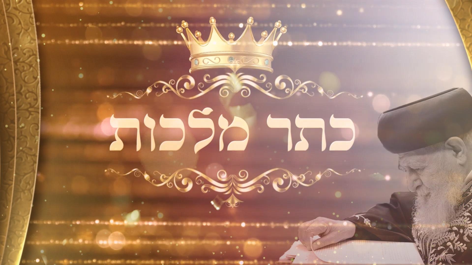 כתר מלכות - קליפ חזק מאוד ומרגש